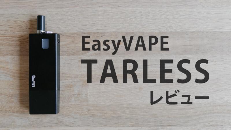EasyVAPE TARLESS