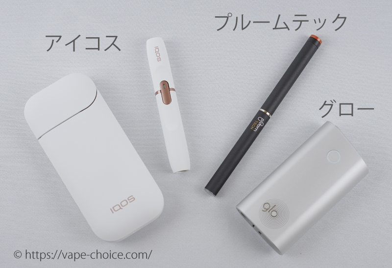 加熱式タバコ3つの製品