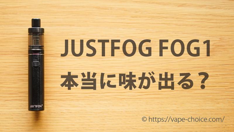 JUSTFOG FOG1 本当に味が出る?
