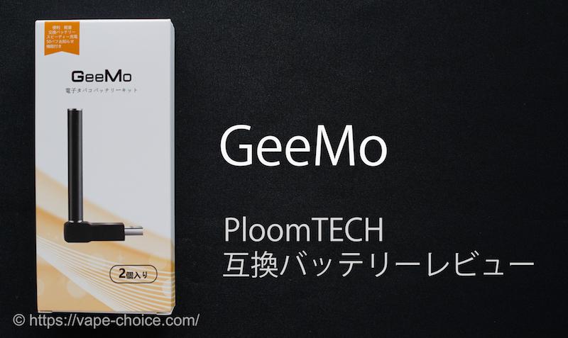 GeeMo プルームテック互換バッテリーのレビュー