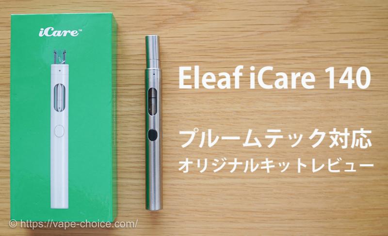 eleaf icare 140 プルームテック対応キット