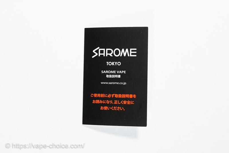 SAROME VAPE1 説明書