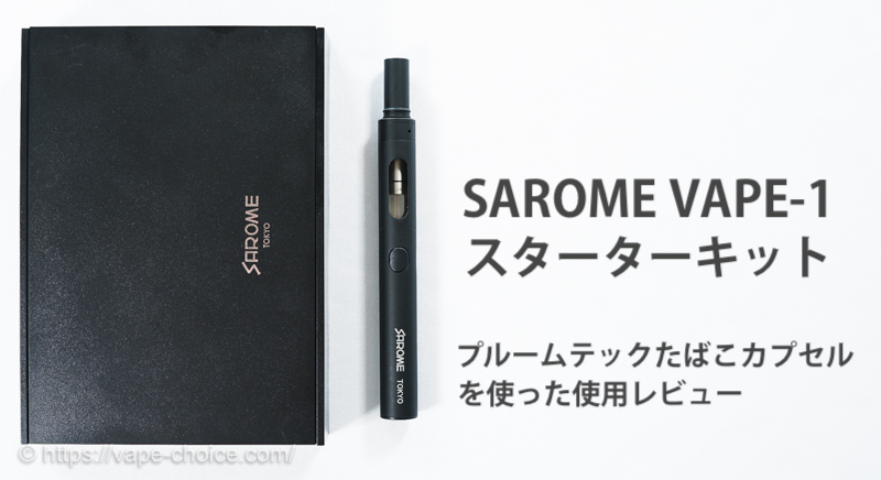 SAROME VAPE1 プルームテックたばこカプセルをレビュー