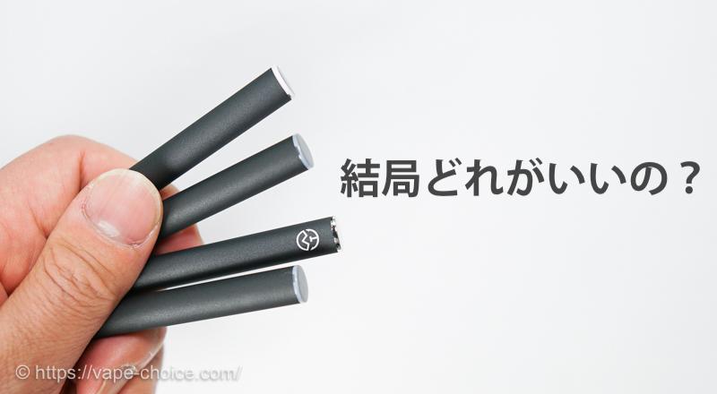 プルームテック互換バッテリー