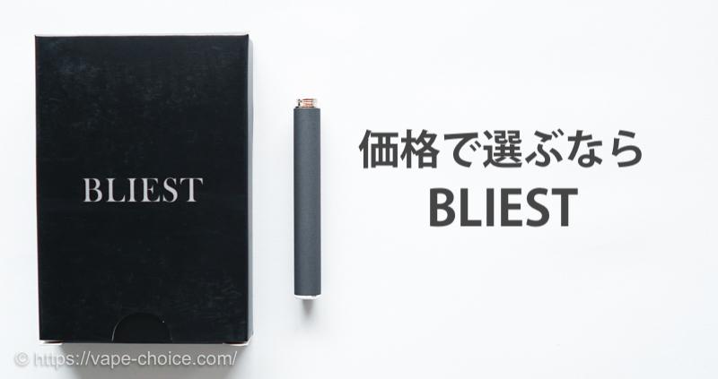 プルームテック互換バッテリー BLIEST