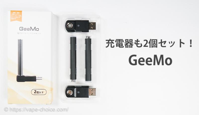 プルームテック互換バッテリー GeeMo