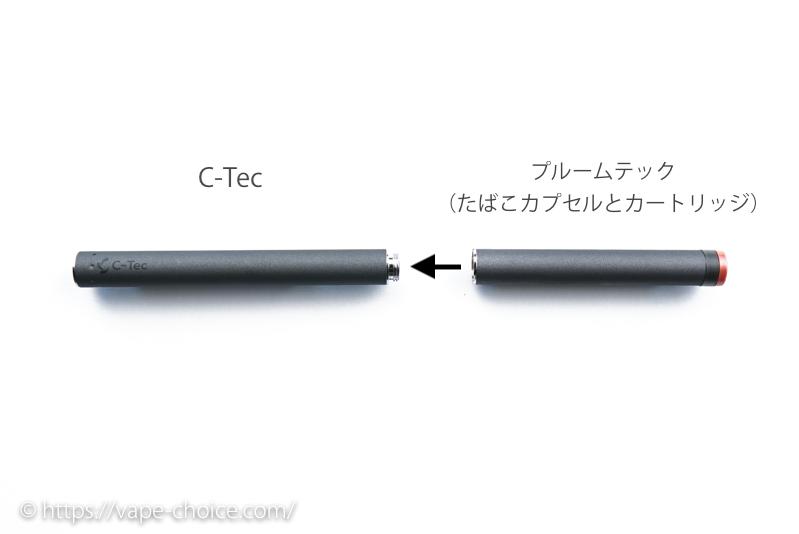 C-Tecと、プルームテックのカートリッジ