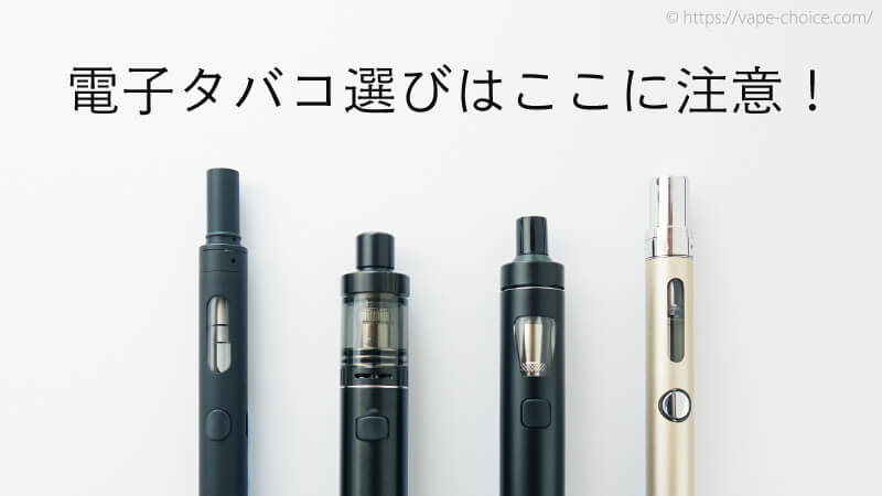 電子タバコ選びはここに注意