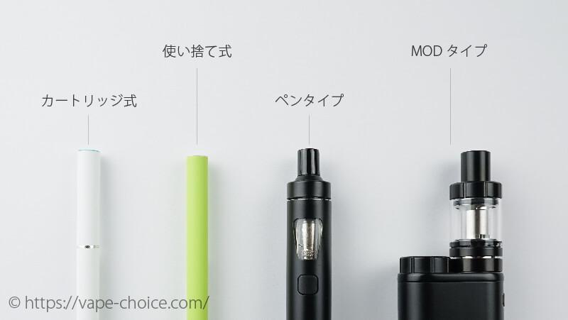 電子タバコ 4つのタイプ