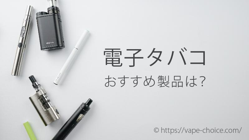 電子タバコ おすすめの製品は?