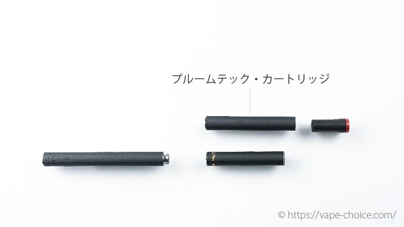 カートリッジ式電子タバコでプルームテックのカートリッジがそのまま使える