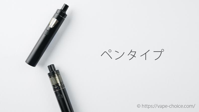ペンタイプの電子タバコ