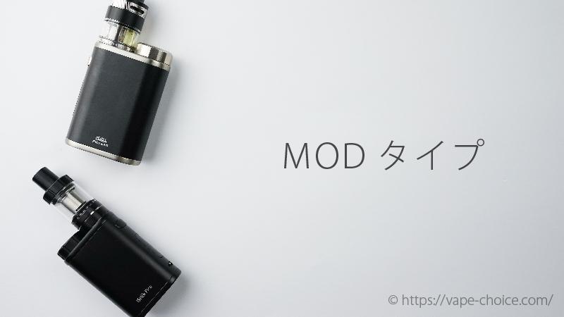 MODタイプの電子タバコ