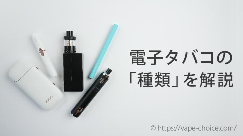 電子タバコの種類を解説