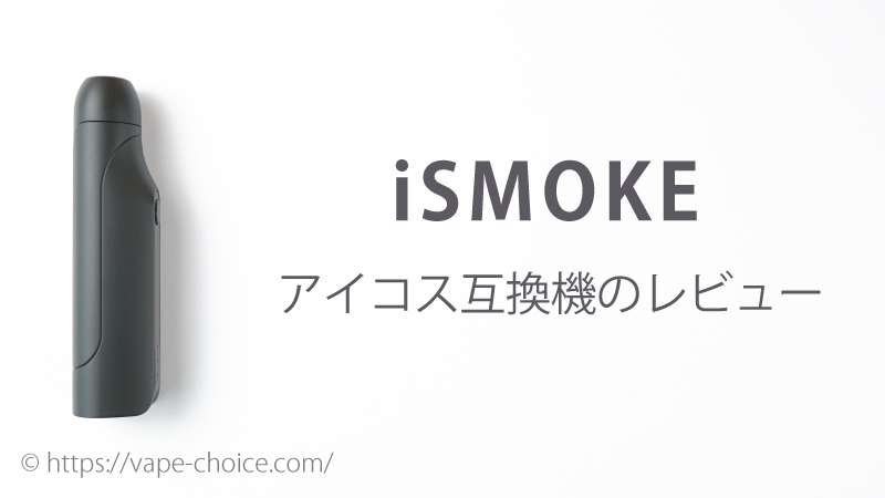 ismoke review