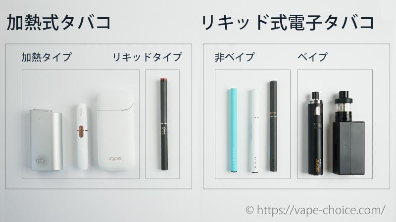 電子タバコの種類まとめ