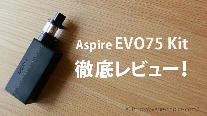 Aspire Evo75Kit 徹底レビュー