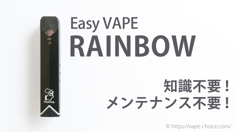 Easy VAPE RAINBOW