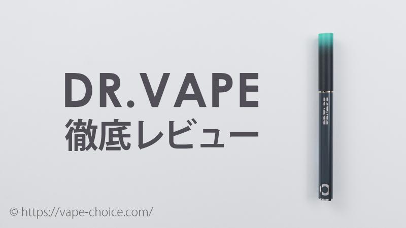DR.VAPE(ドクターベイプ )徹底レビュー