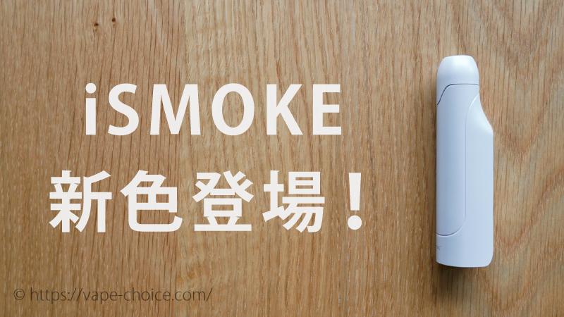 ismoke新色登場