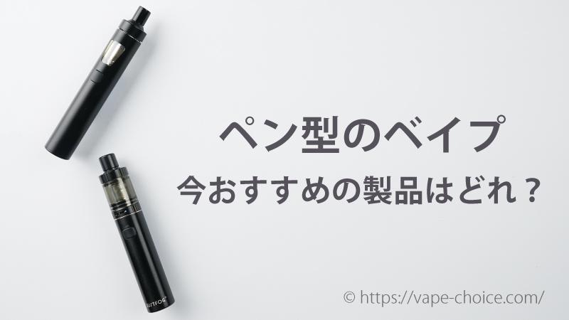 ペン型でおすすめのベイプはどれ?