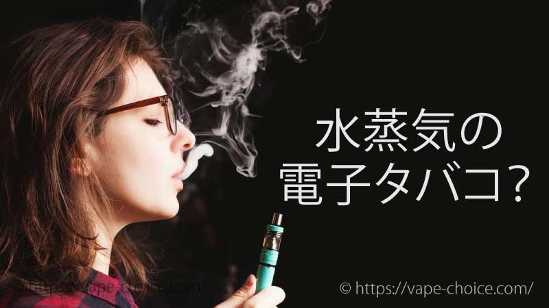 水蒸気のタバコ