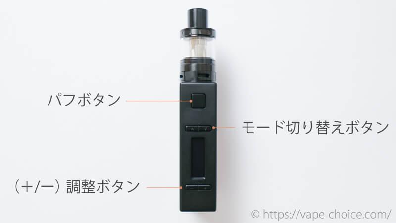 EVO75Kit ボタンの説明