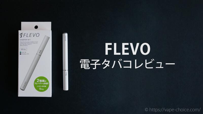 FLEVO レビュー