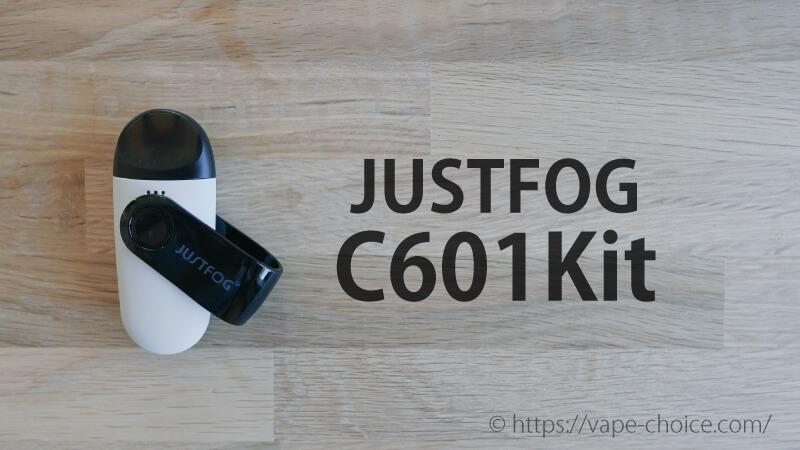 JUSTFOG C601kit