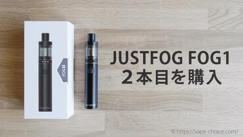 JUSTFOG FOG1 レビュー