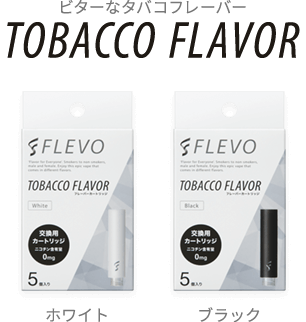 タバコフレーバー