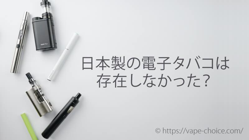 日本製の電子タバコ