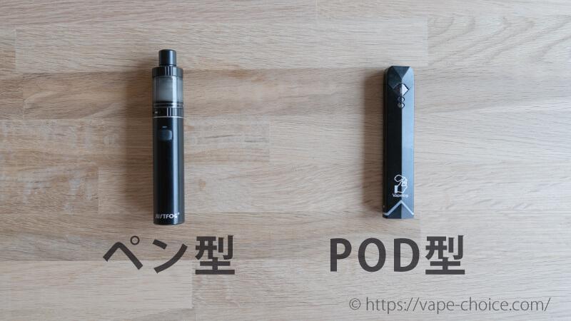 ペン型 POD型
