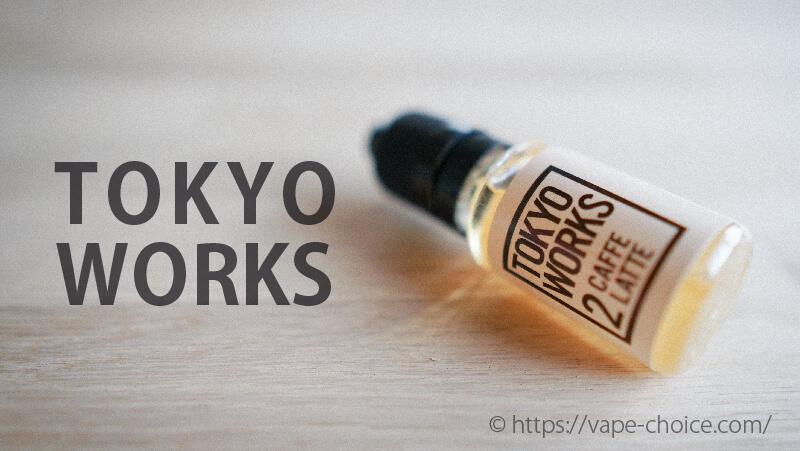 tokyo works カフェラテ